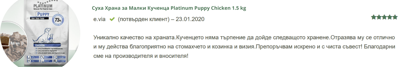 Platinum България - Пълноценна храна и грижа за домашния любимец